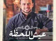 كتاب عيش اللحظة للداعية مصطفى حسني (طنطا)