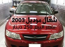 للبيع لومينا 2003