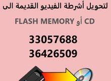 تحويل اشرطة الفيديو القديمة الى CD او FLASH MEMORY