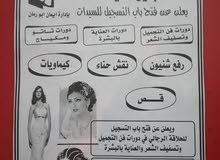 المركز الاردني التخصصي لتجميل السيدات