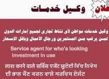 وكيلة خدمات اماراتيه