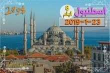رحلات مميزة الى تركيا اسطنبول