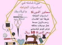 دورة خياطة للنساء فقط 99595704