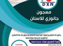 منتج dxn
