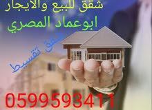شقة للايجار الرمال محيط سوبر ماركت ابو الكاس