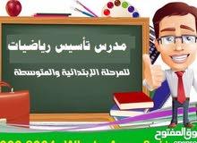 مدرس رياضيات حتى تاسع  يجيد التأسيس