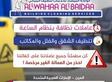 الواحه البيظاء لخدمات التنظيف بالساعات