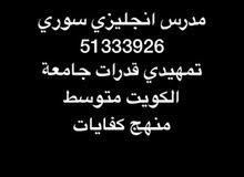 مدرس انجليزي سوري لطالبات الجامعات51333926