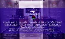 حجز مواعيد وتجهيز ملفات علي السفارات الاوروبية