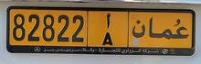 رقم خماسي مميز رمز A 82822