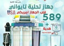 عرض خاص على أجهزة تحلية مياه منزليه الحق قبل نفاذ الكميه