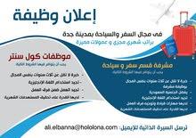 إعلان وظيفة في مجال السفر والسياحة بمدينة جدة