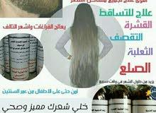 أقوى علاج لجميع مشاكل الشعر في الشرق الاوسط
