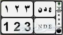 » لوحة مميزة جدا للبيع (عدن - 3 2 1)