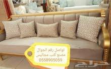 تفصيل كنب ومجلس عربيه مصنع جديد أو تنذيد اتصل أو الوتسب 0558905059