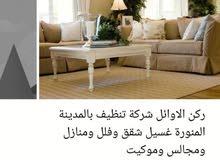 خدمه تنظيف منازل بالمدينة المنورة