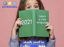كورس لغة انجليزية للكبار والصغار