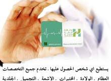 بطاقة الرعايه الصحيه
