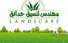 خبرة بالدولة تصميم وتنسيق، تنفيذ وصيانة الحدائق