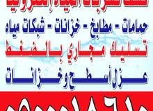 كشف تسربات المياه الرياض حل ارتفاع فاتورة