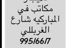 للايجار مكاتب في المباركيه