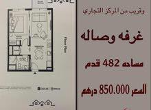 للبيع شقة غرفة وصاله في دبي مشروع اعمار اسم المشروع
