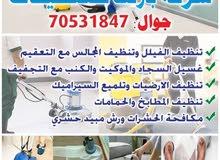 خدمات تنظيفات