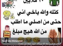 محتاج بيت للايجار كفاءات الصحه منطقة الدوره ارضي ب300 او 350
