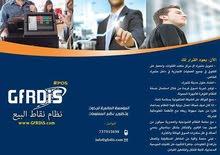 شركة جفرديس للأنظمة المحاسبية والرقابية للشركات والمؤسسات الحكومية والخاصة