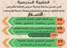 مركز زدني علما لتدريس الطلاب ومتابعتهم وباسعار مناسبه
