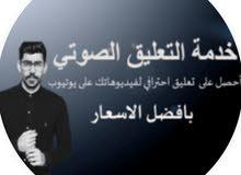 خدمة تعليق صوتي للأعمال العربية