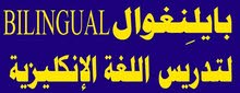 معهد بايلنغوال لتدريس اللغة الانكليزية
