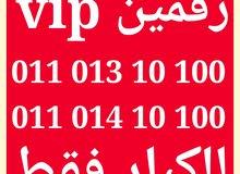 رقمين اتصالات  vip