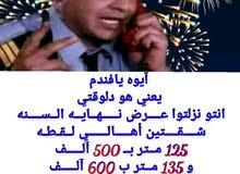 شقه اهالي لقطه للبيع بمساحه 135 متر وبكام 600 الف بس