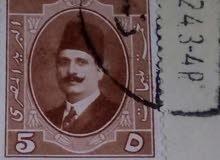 طابع للملك فواد خمسه ملييم 1923