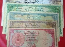 عملات بنك ليبيا الملك ادريس السنوسي  1963م