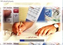 برنامج إدارة الحسابات و المخازن