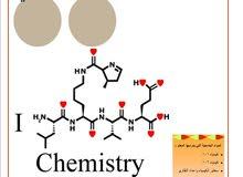 معلم كيمياء متميز لطلاب الجامعات والتوجيهي