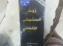 زيت الحشيش الافغاني الاصلي