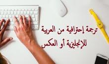 ترجمة احترافية على أسس علمية و أكاديمية