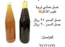 العسل العماني الأصلي