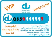 للبيع رقم دو مميز vvip - مع باقة شهرية لمدة سنة مجانا مع الرقم