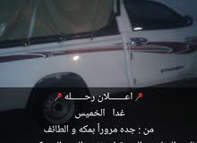 اعـــــــلان رحــــــله غدا   الخميس  من : جده مروراً بمكه و الطائف الى:  ال