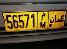 رقم مركبة مميز