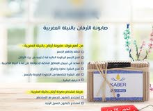 صابونه الارقان بالنيله المغربيه