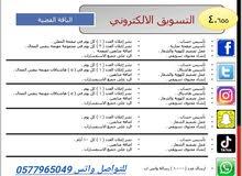 خدمات دعائية إلكترونية