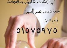 الحجامه سنه نبويه