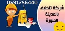 تنظيف خزانات بالمدينة المنورة ورش حشرات