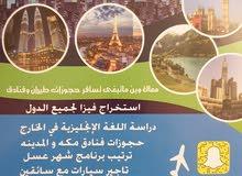 حجوزات طيران وفنادق وتنظيم رحلات خاصة بسعر اقل من السوق