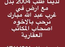 لدينا طلب 2004 للبدل مع غرب عبد الله مبارك